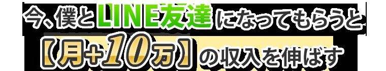 今、僕とLINE友達になってもらうと+月10万円の収入を伸ばす