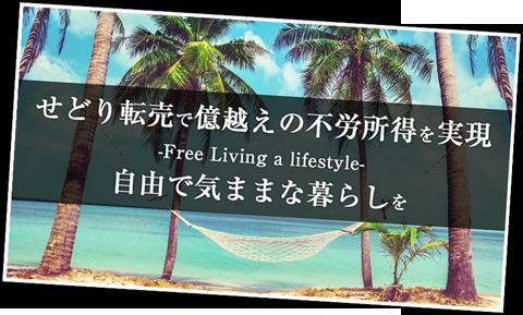 せどり転売で億越えの不労所得を実現-Free Living a lifestyle-自由で気ままな暮らしを