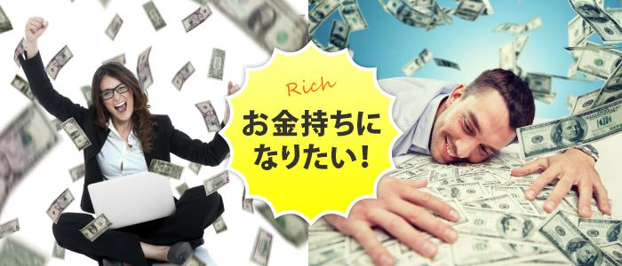 お金持ちになりたい