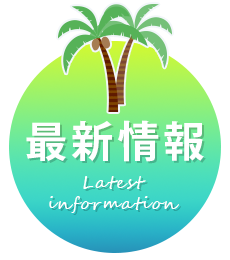 最新情報 Latest-information