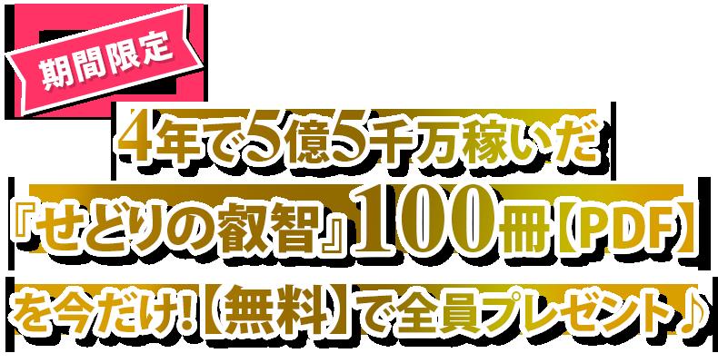 4年で5億5千万以上稼いだ『せどりの叡智』100冊【PDF】を無料プレゼントします!!
