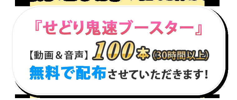 せどり鬼速ブースター【動画&音声】100本(30時間以上)を