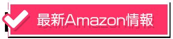 最新Amazon情報