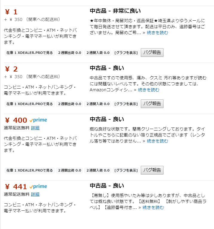 1円出品者